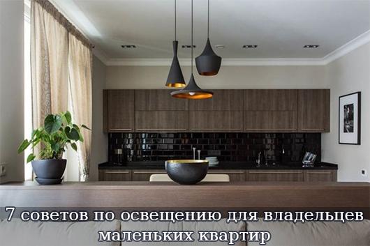 7 советов по освещению для владельцев маленьких квартир