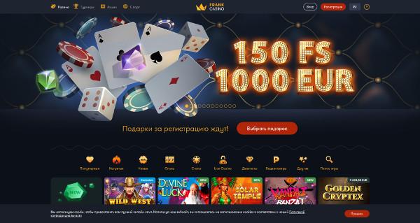 Бесплатный бонус на сайте Casino-Frank