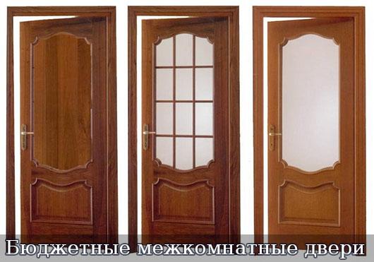 Бюджетные межкомнатные двери