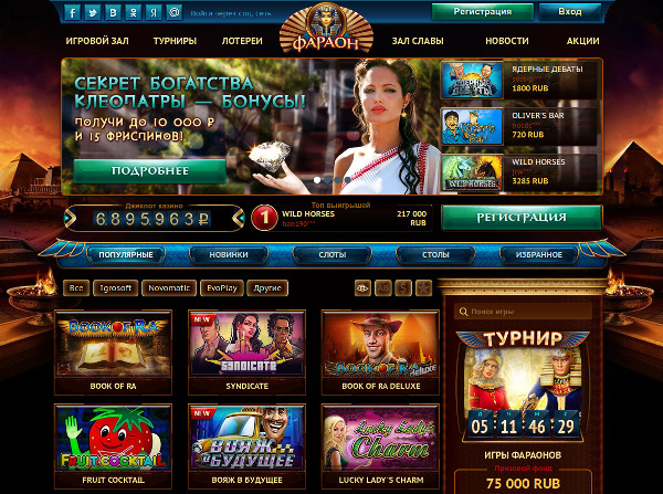 Бонусы на онлайн азартных игровых онлайн слотах в клубе Faraon Kasino