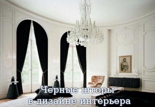 Черные шторы в дизайне интерьера