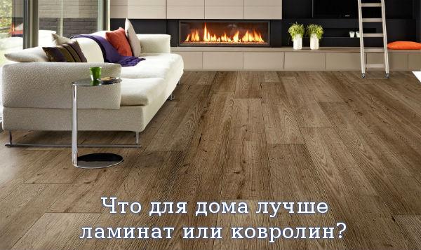 Что для дома лучше, ламинат или ковролин?