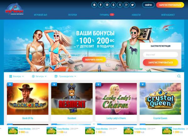 Что можно найти на официальный сайт казино Вулкан Удачи?