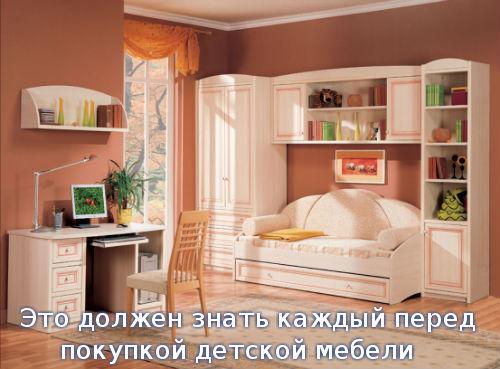 Это должен знать каждый перед покупкой детской мебели