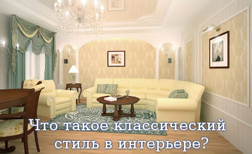 Что такое классический стиль в интерьере?