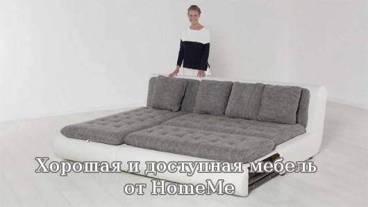Хорошая и доступная мебель от HomeMe