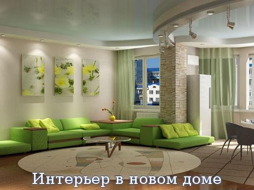 Интерьер в новом доме