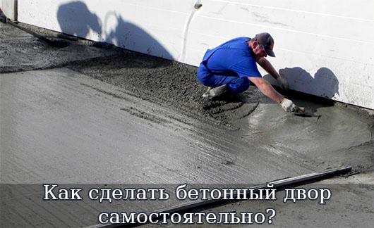 Как cделать бетонный двор самостоятельно?