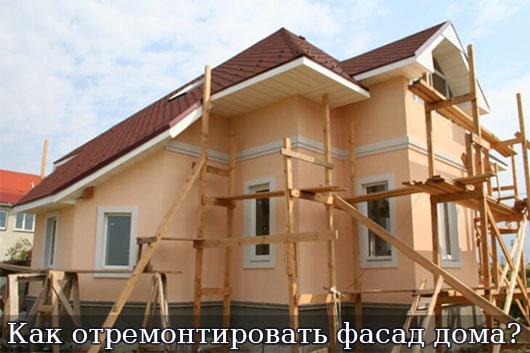 Как отремонтировать фасад дома?