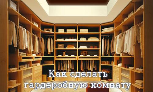 Как сделать гардеробную комнату