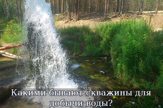 Какими бывают скважины для добычи воды?