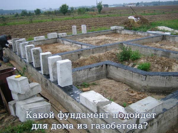 Какой фундамент подойдет для дома из газобетона?