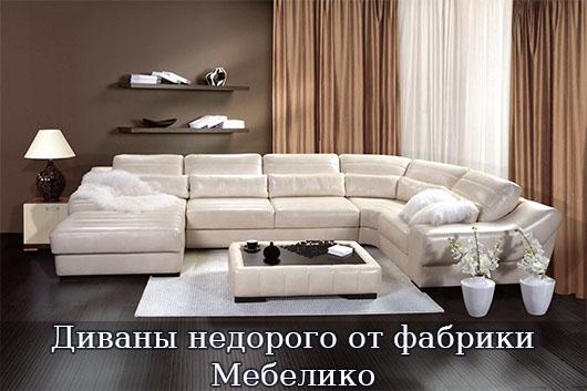 Купить недорого диваны от производителя Мебелико