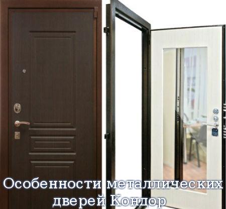 Особенности металлических дверей Кондор