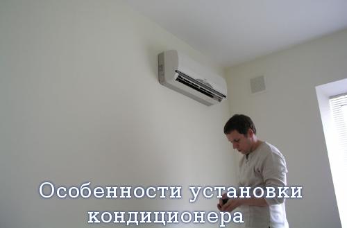 Особенности установки кондиционера