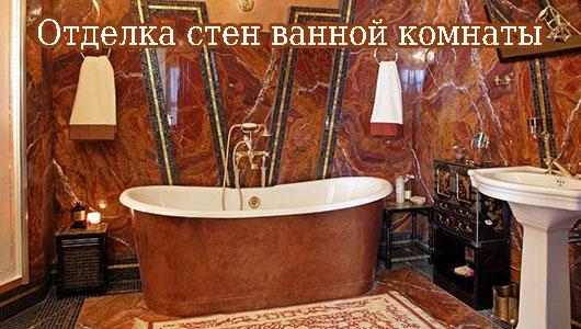 Отделка стен ванной комнаты