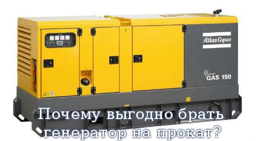 Почему выгодно брать генератор на прокат?