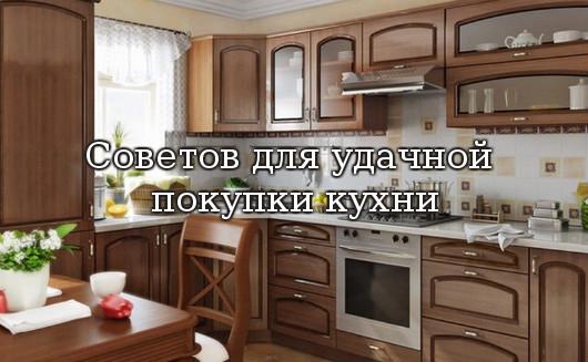 покупки кухни
