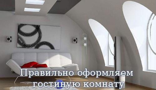Правильно оформляем гостиную комнату