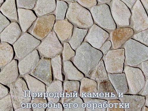 Природный камень и способы его обработки