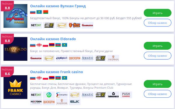 Скачать онлайн игральные видеослоты на сайте игрового клуба Slots-Doc