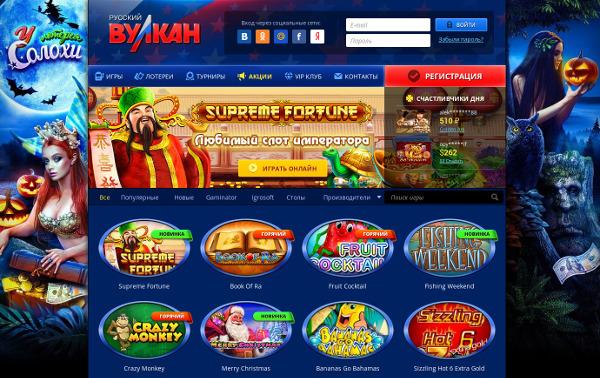Скачать онлайн игровые автоматы на сайте онлайн казино Lovevulkan