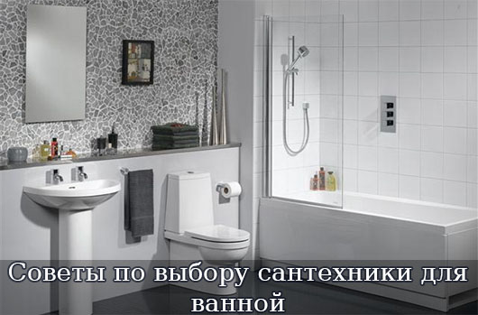 Советы по выбору сантехники для ванной