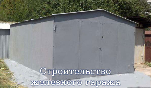 Строительство железного гаража