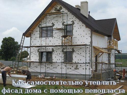 Как самостоятельно утеплить фасад дома с помощью пенопласта